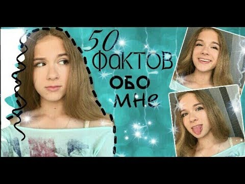 50 ФАКТОВ ОБО МНЕ // Nata Mayer