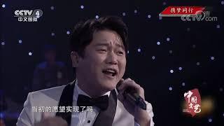 《中国文艺》 20191105 携梦同行| CCTV中文国际