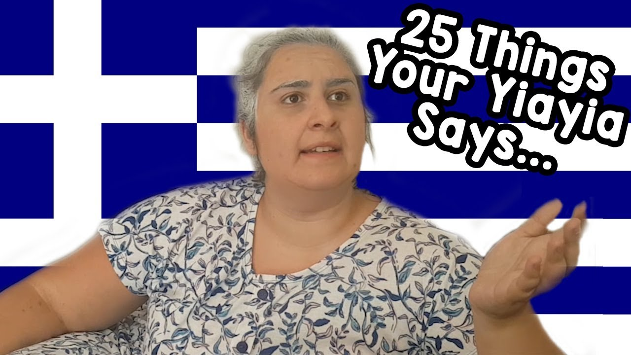 Things Your Yiayia Says Greek Grandmother Youtube