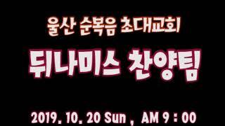 울산순복음초대교회 뒤나미스 찬양팀(191020)