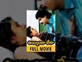 Ayyinda Ledha Full Movie || Ali, Raksha, Kota Srinivas Rao