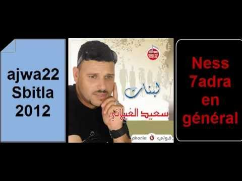 TUNISIE TÉLÉCHARGER MP3 GASBA