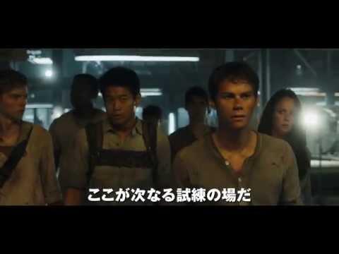 映画「メイズ・ランナー2:砂漠の迷宮」予告編1(60秒)