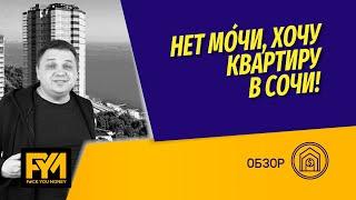 Купить или не купить квартиру в Сочи? Стоит ли инвестировать в курорт Краснодарского края?