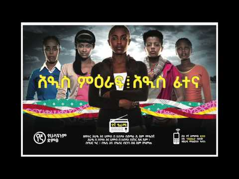 የኛ ምዕራፍ 5 ክፍል 8 ድራማ/Yegna Series 5 Episode 8 Drama
