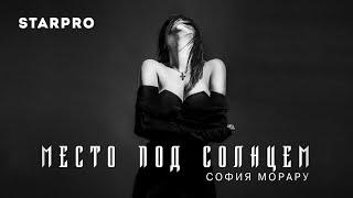 София Морару - Место под солнцем