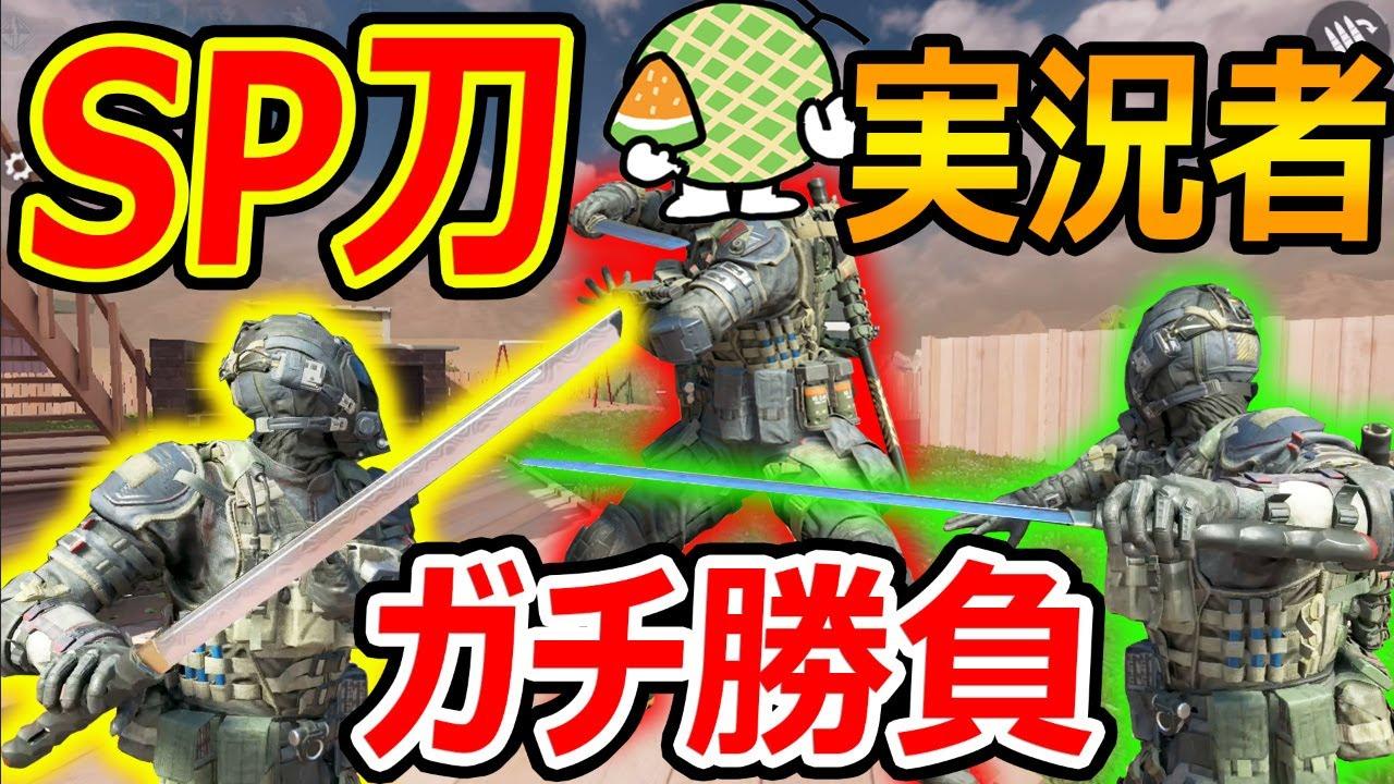 【CoD:MOBILE】新SP 日本刀でガチ勝負を実況者でやってみた結果。。『田中90が悪魔的だった』【CoDモバイル:実況者ジャンヌ】