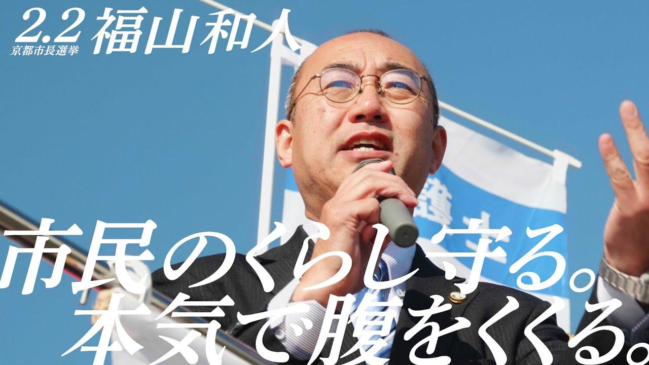 市長 2020 京都 選挙 田中龍作ジャーナル