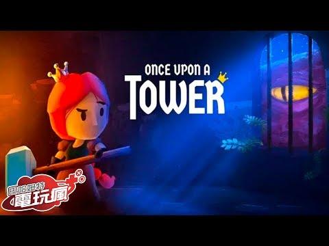 《從前有一座塔樓 ONCE UPON A TOWER》手機遊戲介紹