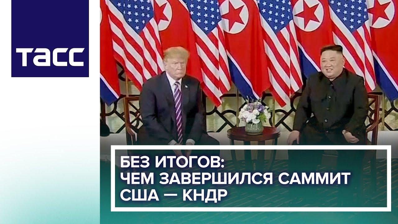 Трамп: КНДР хотела снятия санкций, но США отказались
