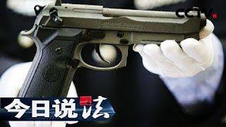 《今日说法》 仿真枪的罪与罚:网购仿真枪为何会受到严重的刑罚?20190518 | CCTV今日说法官方频道