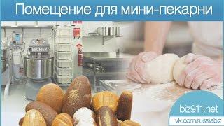 Помещение для мини пекарни(Как выбрать помещение для мини-пекарни, какие требования для помещения производства хлеба, аренда или поку..., 2015-09-03T18:39:56.000Z)