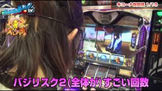 真・スロ番 〜冬の陣〜 vol.17 第2/2話
