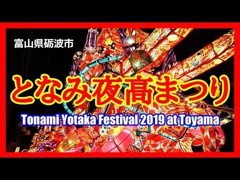 """【散策物語】 となみ夜高まつり 2019 ~富山県砺波市~ """"Tonami Yotaka Festival 2019 at Tonami, Toyama"""""""
