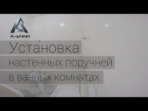 Поручни из нержавеющей стали в ванную комнату. Краснодар