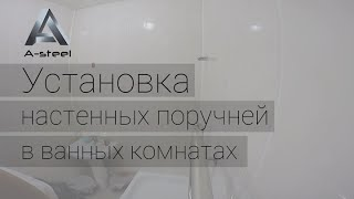 видео Поручни для ванной