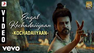 Kochadaiiyaan - Engal Kochadaiiyaan Video | A.R. Rahman | Rajinikanth, Deepika