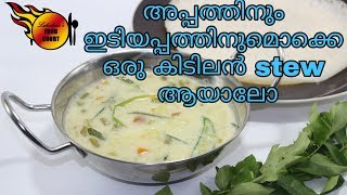 Download ഇനി വെജിറ്റബിൾ stew ഇങ്ങനെ  ഉണ്ടാക്കി നോക്കൂ/ simple vegetable stew Mp3 and Videos
