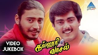 Kalloori Vaasal Tamil Movie Song | Video Jukebox | Ajith | Prashanth | Pooja Bhatt | Devayani | Deva