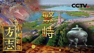 《中国影像方志》 第534集 山西繁峙篇| CCTV科教