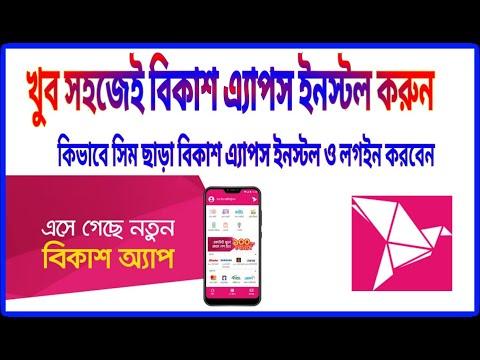How to Install bkash Apps, and log in your account. সিম কার্ড ছাড়াই বিকাশ এ্যাপস ব্যবহার করুন।