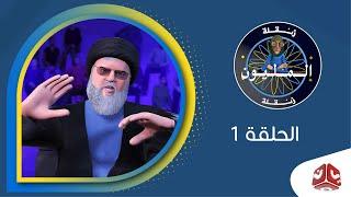 زنقلة والمليون | البرنامج السياسي الساخر  | الحلقة 1 | يمن شباب