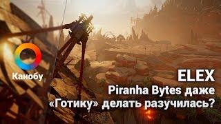 Elex — Piranha Bytes даже «Готику» делать разучилась?