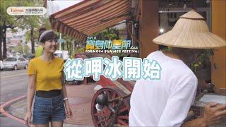 2019寶島仲夏節-從呷冰開始 清涼一夏
