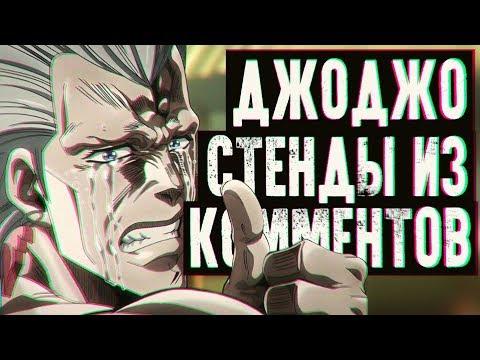 ДжоДжо стенды из комментариев/ Дио против Дьяволо 3.0 (Дополнение))