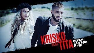�������� ���� KRISKO feat. TITA - ISKAM DA BUDA S TEB [Official Video] ������
