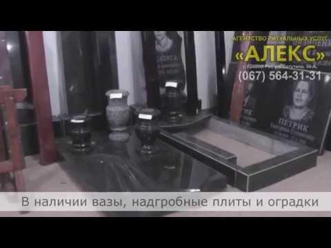 Гранитные памятники: Кривой Рог, цены (Украина)
