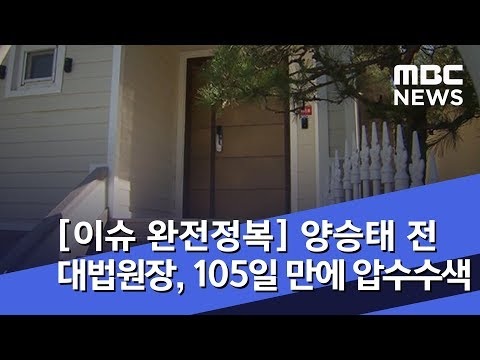 [이슈 완전정복] 양승태 전 대법원장, 105일 만에 압수수색 (2018.10.01/뉴스외전/MBC)