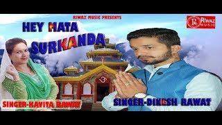 HEY MATA SURKANDA Latest Garhwali Bhajan Song 2018 Dinesh Rawat & Kavita Rawat Riwaz Music