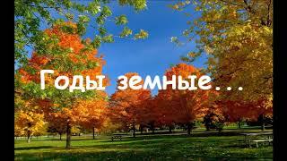 Словно осенние падают листья   трио Мулык