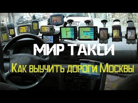 Как выучить дороги Москвы - советы водителям.