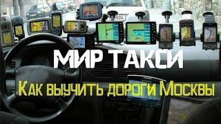 Как выучить дороги Москвы - советы водителям.(В этом видео расскажу как можно побыстрее выучить дороги и улицы Москвы, как начать самому ориентироваться..., 2015-12-06T11:42:00.000Z)