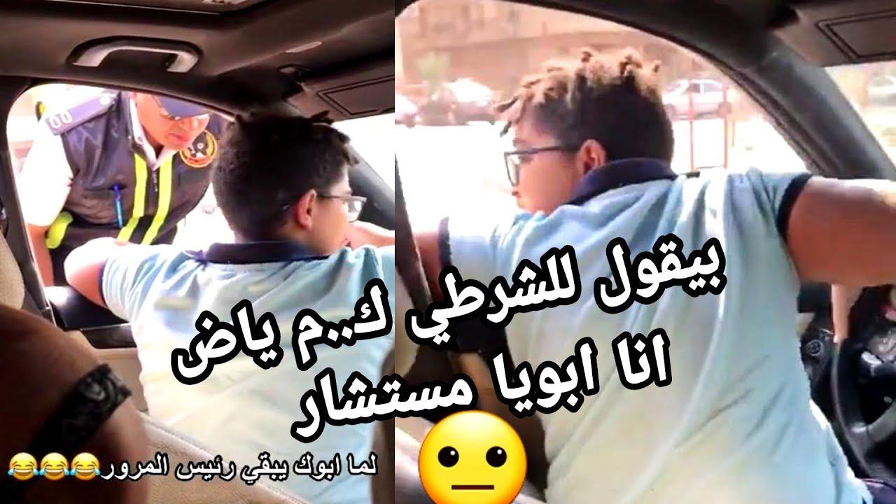 طفل 13 سنة يعامل امين شرطة بأوسخ معاملة ويشتمه ويخبطه بالعربية