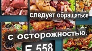 E 558 - пищевая добавка-эмульгатор Бентонит(В пищевом производстве добавка Е558 разрешена в качестве агента, препятствующего слеживанию и комкованию..., 2013-12-03T09:40:54.000Z)