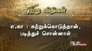 Mozhi Arivom (03/05/2016) | Puthiyathalaimurai TV