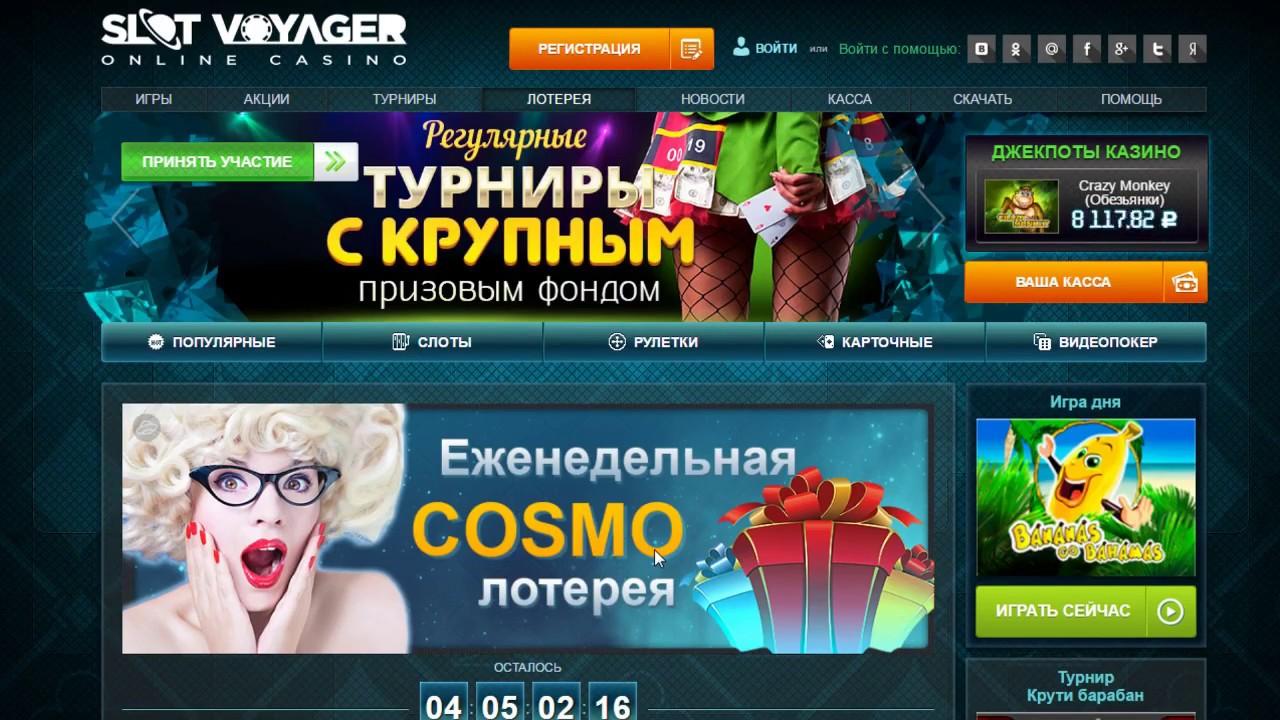 Онлайн казино слот вояджер слоты игровых автоматов адмирал
