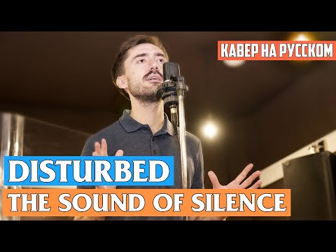 Disturbed - The Sound Of Silence (Cover на Русском By Alex_PV)