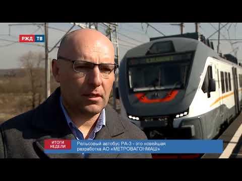Автобусы на железной дороге. В Щербинке тестируют рельсобус РА-3
