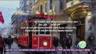 8 الصبح - التسلسل الزمني للإصلاحات الإقتصادية فى تركيا وإرتفاع مستوى دخل الفرد وفرص الإستثمار