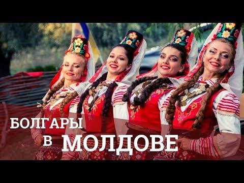 Болгары в Молдове || Наши иностранцы