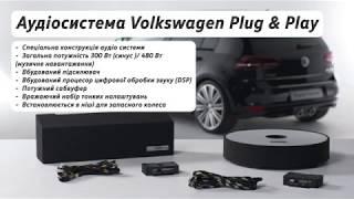 Аудіосистема Volkswagen
