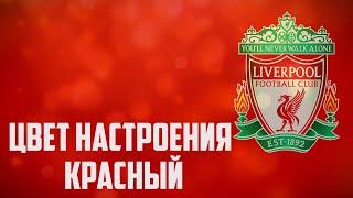 Ливерпуль-Чемпион!