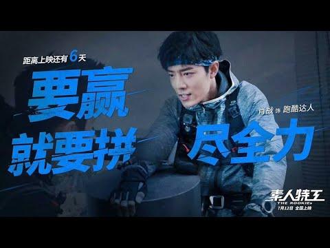 [SUB ESP] 190712 The Rookies - Xiao Zhan CUT