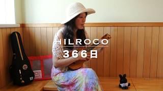 366日 hiLRoco (ヒロコ)