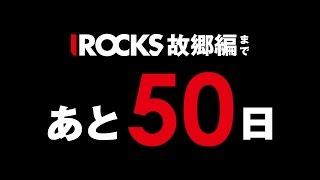《I ROCKS x 群馬美少女図鑑》 I ROCKS 2015 [故郷編] 45秒CM 〜あと50...