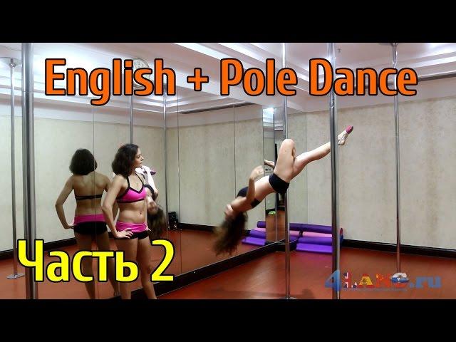 Pole Dance English. Учим английский язык через акробатику на шесте. Часть 2